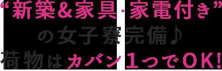 """""""新築&家具・家電付き""""の女子寮完備♪荷物はカバン1つでOK!"""